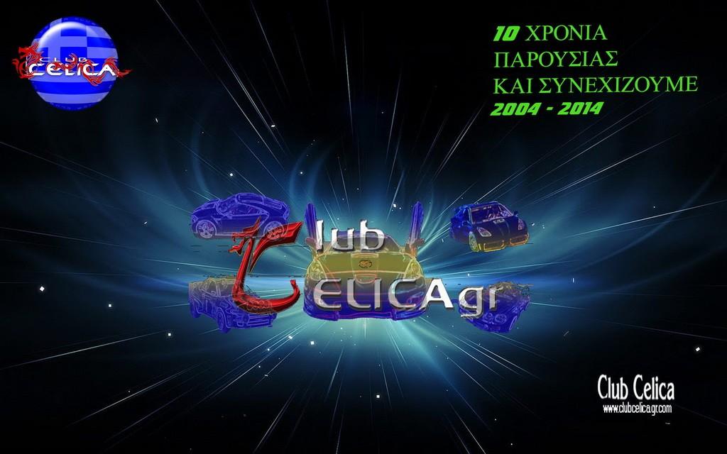 10 ΧΡΟΝΙΑ CLUB CELICA GR!!