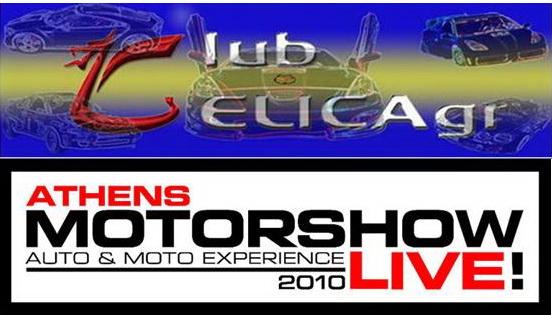ATHENS MOTORSHOW LIVE 2010