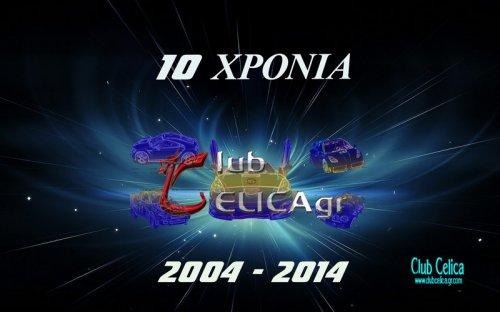 10 ΧΡΟΝΙΑ CLUB CELICA GR